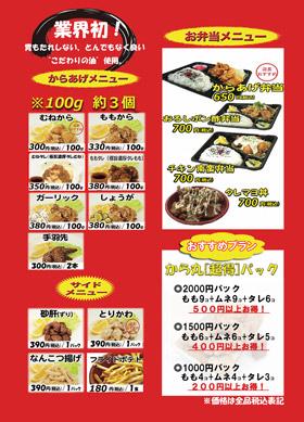 富士見台店・石神井公園店 メニュー